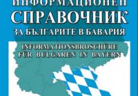 Информационен справочник за българи в Бавария