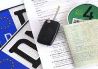 Регистрация на автомобил с български номера в Германия