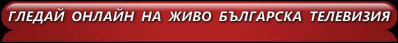 onlain-balgarska-televiziq