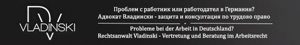 Адвокат Vladinski - BGEmigrant.com