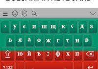 Добавяне на български език към клавиатура в Android OS