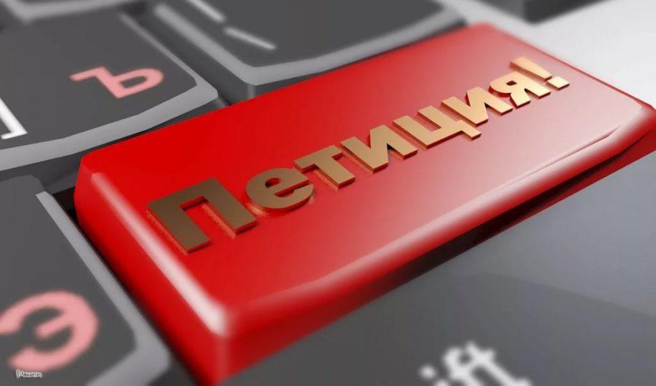 Петиция за допускане на български език като официален език при теоретичният изпит за шофьорска книжка в Германия