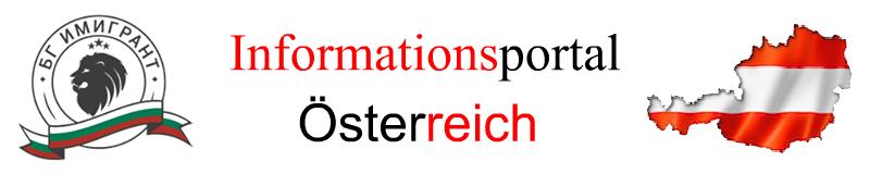 Информационен портал Австрия